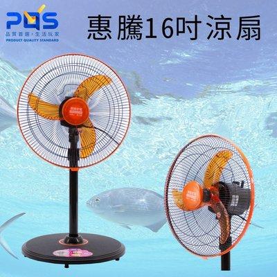 惠騰 FR-1698 16吋 立扇  ...