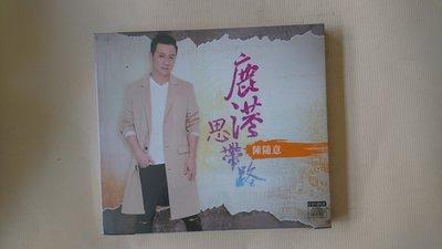 【鳳姐嚴選二手唱片】陳隨意 鹿港 思帶路 CD+DVD 全新未拆 豪記