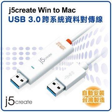 【開心驛站】Kaijet 凱捷  j5 Create 蟲洞穿梭 JUC500 Win-Mac跨系統資料對傳線