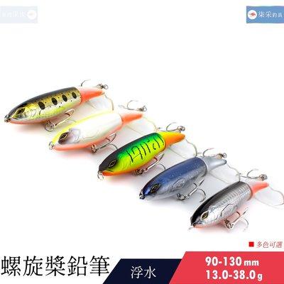 【柒采釣具】 螺旋槳 鉛筆 【 13.0-38.0g / 9.0-13.0cm 】 浮水 ( 路亞 雷強 水表