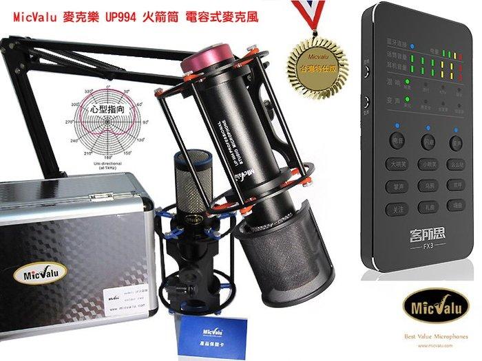 FX3手機直播音效卡+UP994火箭筒電容式麥克風+nb35支架送音效軟體