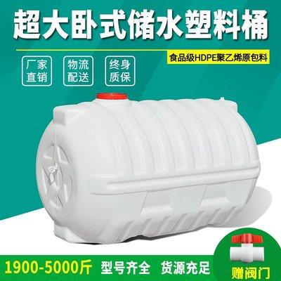 吖吖雜貨店*1000升3方2噸儲水桶洗車用超大戶外水罐加厚臥式塑料儲水箱蓄水塔(規格不同下單請先詢價哦)