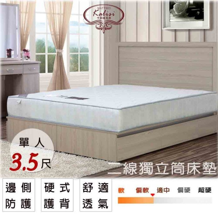 床墊 卡莉絲名床 日式紫戀二線3.5尺硬獨立筒床墊 中彰免運