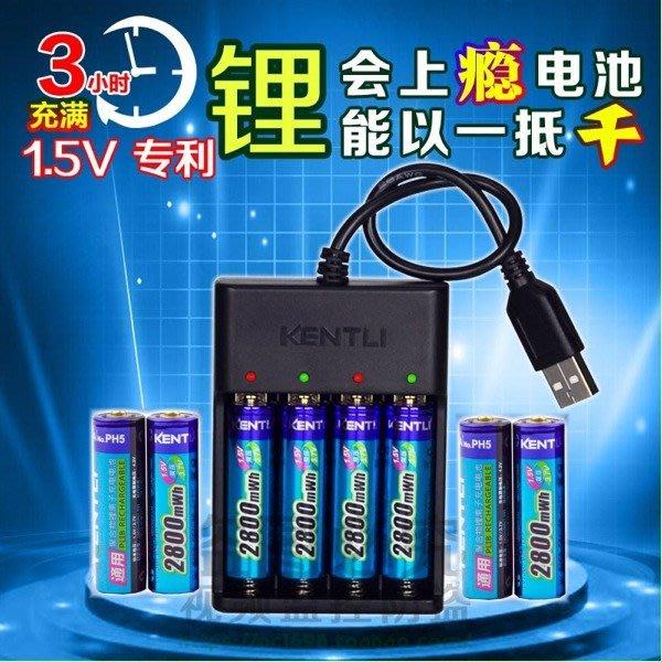 5Cgo【權宇】KENTLI 金特力 5號AA 1.5V充電鋰電池八顆 加 USB四糟智能快速充電器 含稅會員扣5%