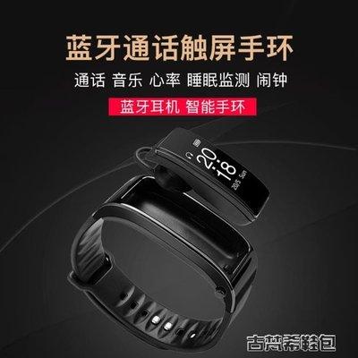 智慧手環 智慧手環藍芽耳機二合一可通話男女腕帶運動手錶小米opp