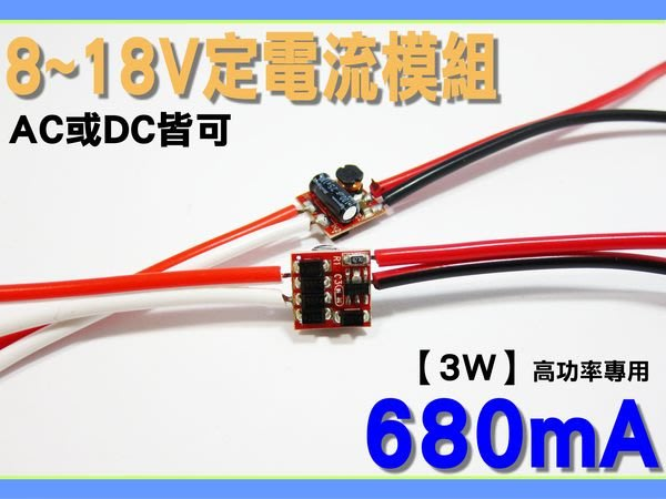 中億☆【高效能】3W高功率LED用定電流模組~輸入12V可串聯3顆CREE Q5或R5!