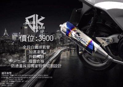 誠一機研 DK 成吉思汗 B1 白鐵 低噪音 排氣管 加速管 RACING S 150 125 雷霆王 180 G6光陽