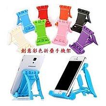 可調式手機/平板支架座 摺疊手機架 折疊式手機座 固定架 平板電腦座 支架 支撐架  懶人架
