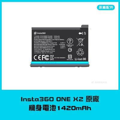 【海渥智能科技】現貨 原廠 Insta360 ONE X2 機身電池1420mAh/ 充電座/快速充電器