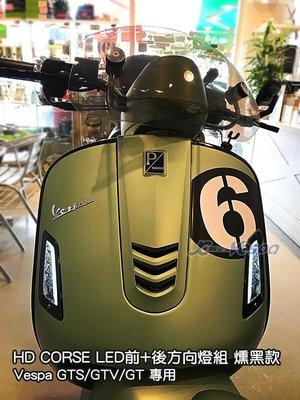 【嘉晟偉士】HD CORSE LED前+後方向燈組 燻黑款 Vespa GTS/GTV/GT專用