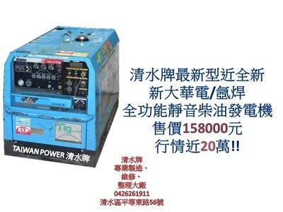 TAIWAN POWER清水牌SHINDAIWA DGT-270M 電焊發電機(序號15206) 引擎電焊機 靜音發電機