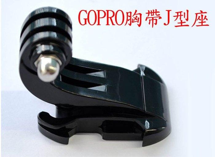 副廠 GOPRO 胸帶J型座 腳座 插座 hero 3+ hero5 HERO4 j型座 YVY 新莊