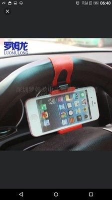 car steering wheel phone holder 汽車方向盤手機支架