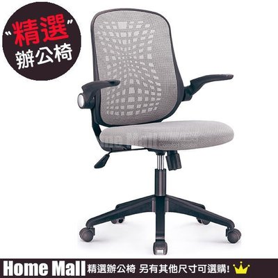 HOME MALL~HS-Q11-5灰色辦公椅 $2999~(雙北市4樓以下免運費)7B