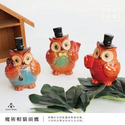 ( 台中 可愛小舖 )日式鄉村 魔術帽 紅色 貓頭鷹 三色 陶瓷 居家 店面 營業 擺飾