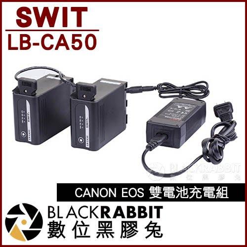 數位黑膠兔【 SWIT 視威 LB-CA50 CANON EOS 雙電池充電組 】 C300MK2 D-tab USB