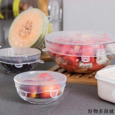 廚房收納 收納架 廚房收納盒 廚房 6件 硅膠吃貨保鮮盒帶蓋密封碗蓋子家用保鮮膜多功能圓形水果盒子新品免運中