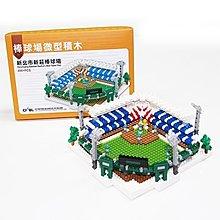 中華職棒新北市新莊棒球場微型積木 現貨供應中