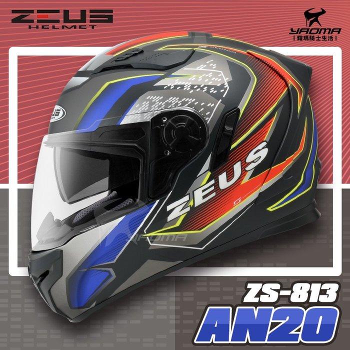 免運贈好禮 ZEUS安全帽 ZS-813 AN20 消光黑紅藍 ZS813 全罩帽 內鏡 813 耀瑪騎士機車部品