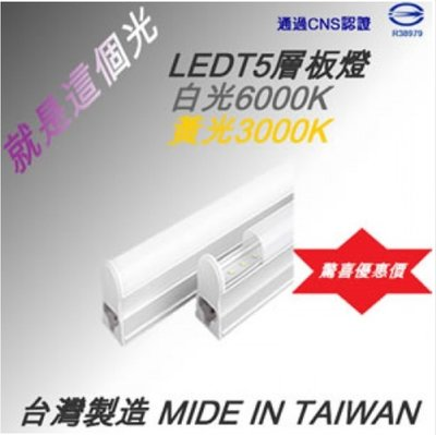 【就是這個光】LED T5 4呎層板燈 LED T5 4呎燈管
