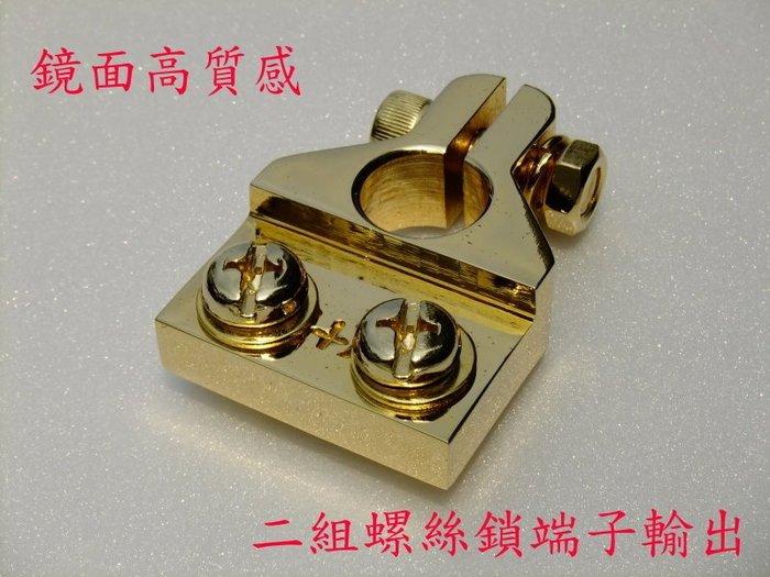 ☆精巧汽音☆改裝用鍍金樁子頭BH-201(適合音響、負極接地用)...特價$415/個