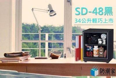 【EC數位】防潮家 SD-48黑 電子防潮箱 相機防潮箱 迷你防潮箱 36L 五年保固