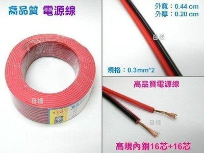 《日樣》紅黑電源線 電源線 電線 紅黑電線 32芯銅線 延長電源線(0.3mm*2*2c)*