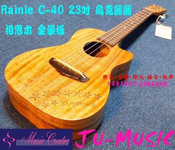 造韻樂器音響- JU-MUSIC - 馬來西亞 Rainie C-40 相思木 全單板 烏克麗麗 23吋 調音器、教學