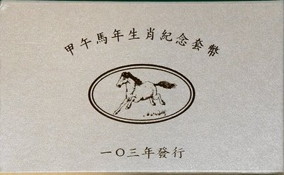 103年馬年生肖套幣含1英兩銀幣2個103年流通幣