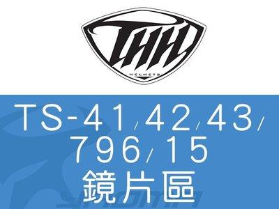 THH安全帽|TS 41 42 43 796 15 鏡片 配件 透明 茶色 電鍍 『耀瑪騎士生活機車部品』