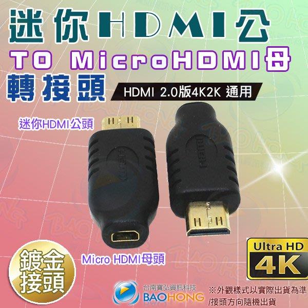 含稅開發票】支援4K2K 迷你HDMI公轉Micro HDMI母 MINIHDMI to MICROHDMI公對母轉接頭