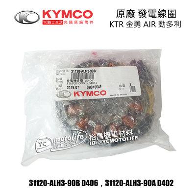 YC騎士生活_KYMCO光陽原廠 KTR 電盤內仁 發電線圈 發電機線圈 轉子線圈 金勇 AIR 勁多利 LGM5