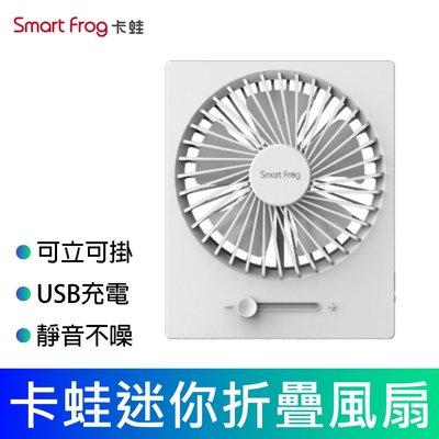 【鄉巴佬】smartfrog 無極風II充電折疊USB風扇 宿舍 超廣角送風 小米 USB風扇 大風力 折疊 桌上風扇