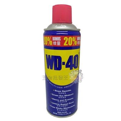 五金批發王【全新】美國製 WD-40 防鏽油 增量瓶 防鏽 333ml 萬能 潤滑油 除鏽潤滑劑 除鏽潤滑油