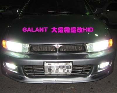 大台北汽車精品 三菱 GALANT 大燈HID 霧燈HID 18個月保固 LANCER IO VIRAGE 行車紀錄器