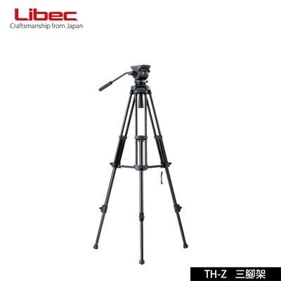 【EC數位】Libec TH-Z 油壓雲台腳架套組 專業錄影腳架雲台套組 油壓雲台 附攜行袋 載重 5kg 外拍