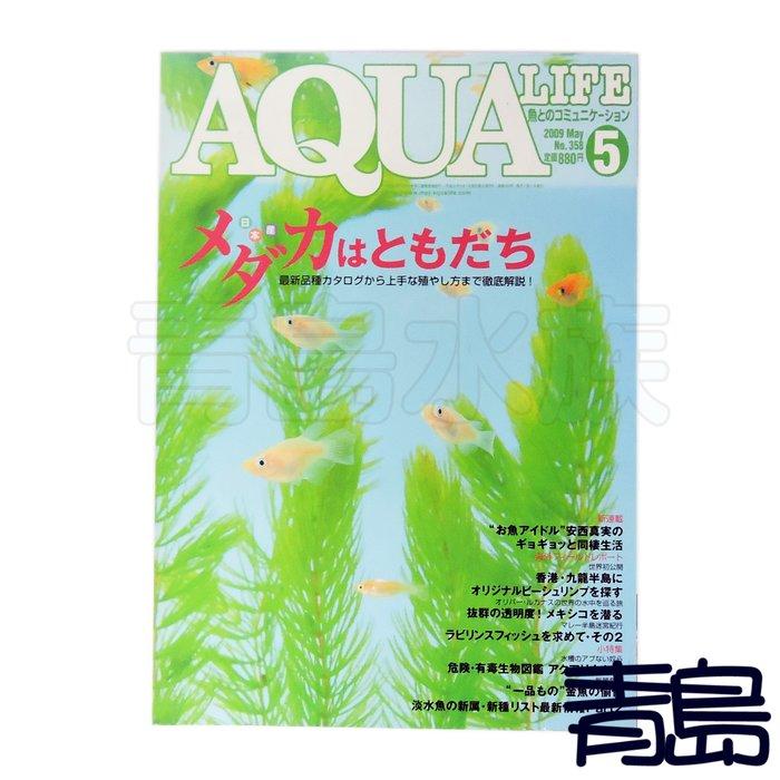 五1↓↓。。。青島水族。。。日本AQUA LIFE月刊==2009/5月號