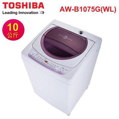 TOSHIBA東芝 10公斤星鑽不鏽鋼單槽洗衣機-薰衣紫 AW-B1075G(WL) 含基本安裝