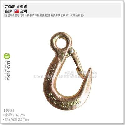 【工具屋】7000E 貨櫃鉤 附安全片 大嘴鉤 安全鉤 安全吊鉤 商檢合格 掛鉤 寬嘴鉤 安全荷重2.2Ton