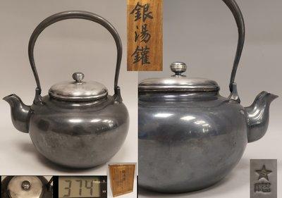 【藏舊尋寶屋】老日本 S款 在銘 純銀 湯沸/壺 附木盒※709180726640D※〈銀壺.茶道〉