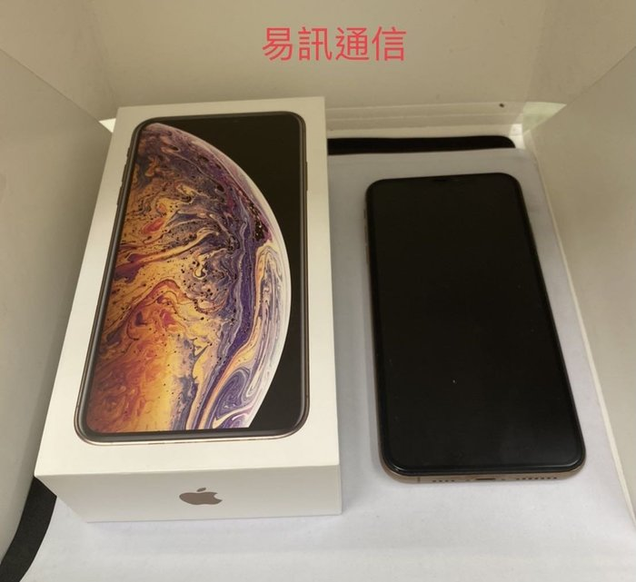 易訊通信 ~二手 Apple iPhone XS Max 256GB (金色)電池86% 台灣公司貨