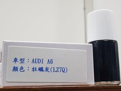 <名晟鈑烤>艾仕得(杜邦)Cromax 原廠配方點漆筆.補漆筆 AUDI A6 顏色:牡蠣灰(LZ7Q)