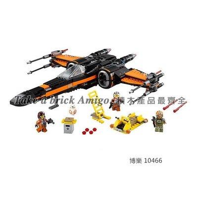 阿米格Amigo│博樂10466 波伊X翼戰機 星際大戰 Star Wars 非樂高75102但相容 樂拼05004同款