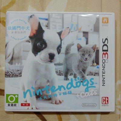 N3DS原裝遊戲片~任天狗狗 + 貓貓 法國鬥牛犬與新伙伴們 中文版 台灣機專用 編號11