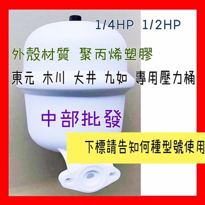 中部批發 加壓機專用壓力桶 增壓機壓力桶 壓力桶東元 大井 木川 九如 1/2HP 1/4HP 水壓機 加壓馬達 傳統式