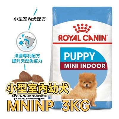 ✪第一便宜✪ ROYAL CANIN 法國皇家 MNINP / PRIJ27 小型室內幼犬 3KG / 3公斤 犬糧