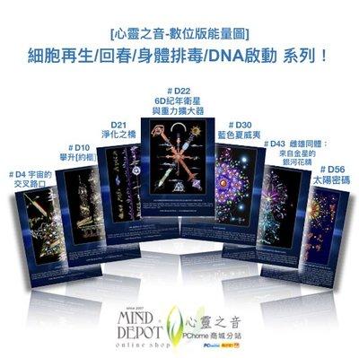 [心靈之音] 細胞再生/回春/身體排毒/DNA啟動 精選系列-數位版能量催化圖
