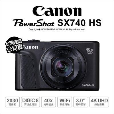 【薪創台中】Canon 佳能 SX740 HS 40倍光學 類單 翻轉螢幕 4K 公司貨【$11800 64G+副電】