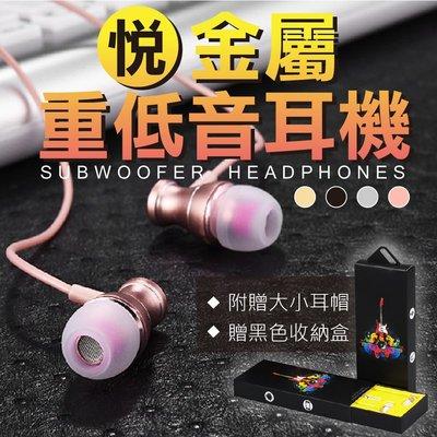【重低音!金屬線控耳機】入耳式金屬重低音耳機 金屬入耳式 線控耳機 降噪音 線控 耳塞式 防噪音 有線耳機【DE268】