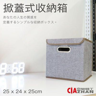 (缺貨中)【 收納袋-灰色】掀蓋式收納盒25x24x25cm 置物盒 收納籃 壓縮袋 旅行袋【空間特工】